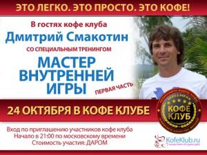 smakotin web1 300x225 Дмитрий Смакотин со специальным тренингом