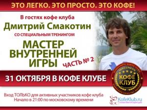 smakotin1.jpg 21 300x225 Дмитрий Смакотин   Мастер внутренней игры