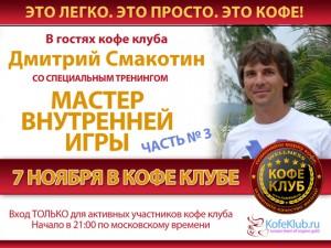 smakotin web 300x225 Дмитрий Смакотин